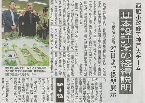 11月24日の神戸新聞朝刊より。 前日に開かれた「第2回西脇小学校改修基本計画・基本設計報告会」の記事です。