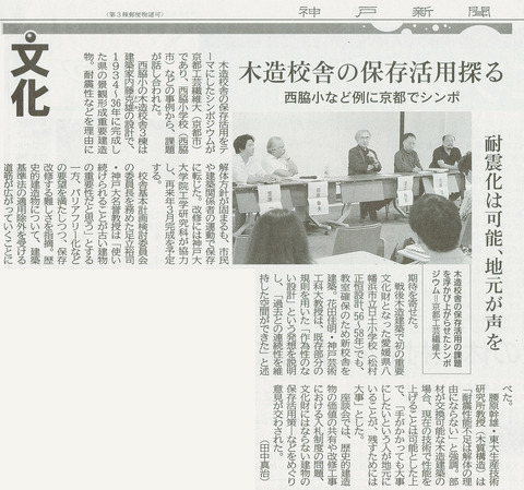 8月13日付神戸新聞朝刊 文化面より