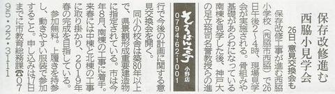 本日の神戸新聞朝刊より 西脇小工事見学会の記事です。