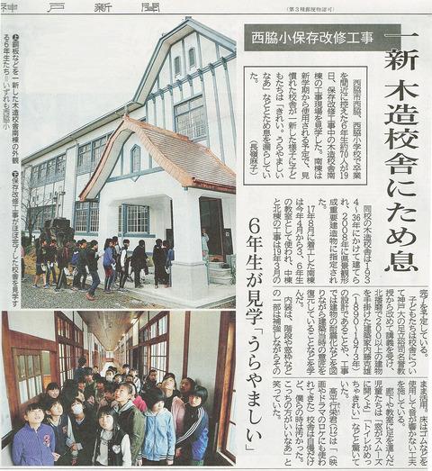 本日の神戸新聞朝刊 北播のページより  西脇小学校木造校舎保存改修工事、新学期より使用される南棟、6年生の見学会の記事です。