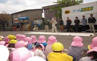 5月19日 クロネコヤマトの交通安全教室
