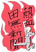Nekketsu_logo
