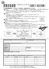 西東京音楽祭2016募集用紙mono700