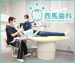 西馬歯科[公式サイト]