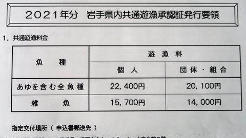 岩手県内共通遊漁承認証申請_2