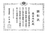 奥田 表彰状 JPEG