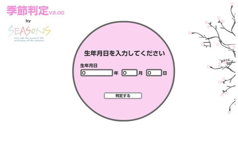春夏秋冬理論診断ページ