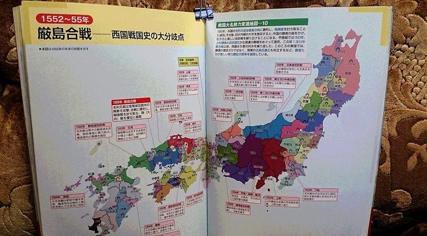 戦国大名勢力変遷地図 -激動の時代が一目でわかる-』 日本実業出版社 ...