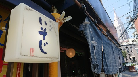 いそじ (4)