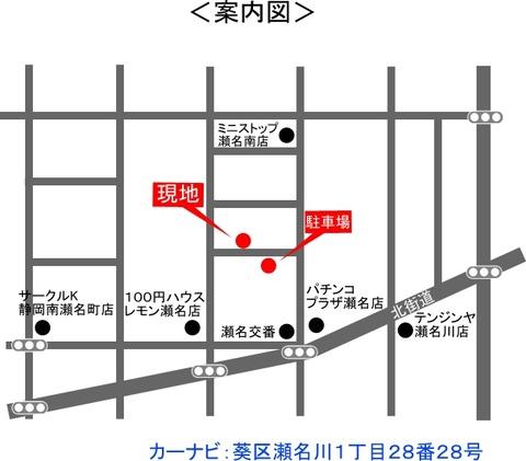 瀬名川地図