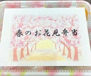 お花見弁当21.4