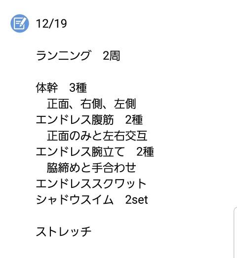 Screenshot_20181223-081513_Schedule & Memo