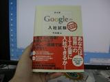 Google入社試験(非公認)