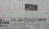 日経新聞(初音ミクコラム)