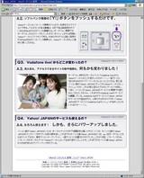 ソフトバンクの爆笑サイト2