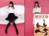 週刊文春0228