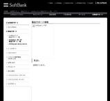 ソフトバンクの爆笑サイト3