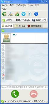 skype2.0