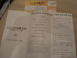 ニコニコ動画大会議2008 〜日本の夏、ニコニコの夏〜
