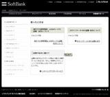 ソフトバンクの爆笑サイト5