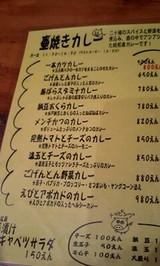 壺焼きカレー(メニュー)