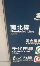 Namboku