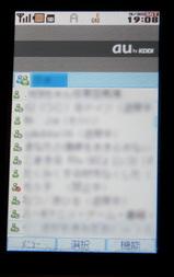 MSNメッセンジャーモバイル