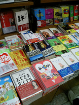 紀伊國屋で平積み(フライング発売)
