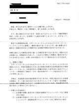 三井住友からのメール