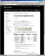 ソフトバンクの爆笑サイト4