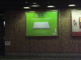 WiiFitの広告