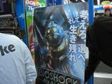 BIOSHOCK店頭デモ1