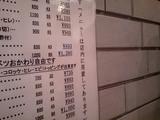 とんかつ 赤坂水野 2