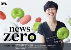 "有働由美子『news zero』視聴率急降下! ""早期降板""の可能性も"