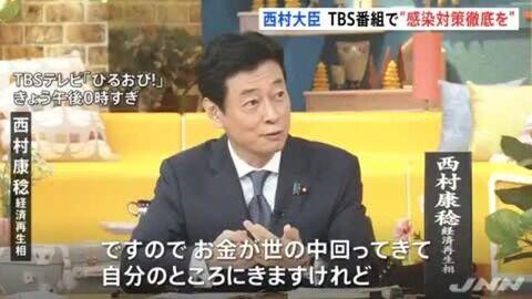 西村大臣「お札についたウイルスというのは約1週間生きているんです」