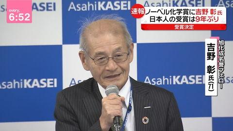 ノーベル化学賞に旭化成・名誉フェローの吉野彰さん リチウムイオン電池を開発