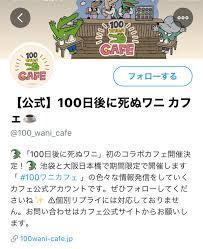 【悲報】100ワニでカフェの結果wwww