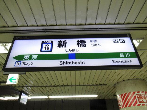 【大迷惑】「彼女と別れ死にたくなった」ビールで泥酔した男性が新橋駅の線路立ち入り列車停止