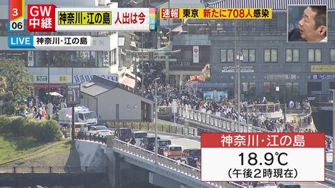 神奈川、終わる…これもうGO TO神奈川だろ(画像)