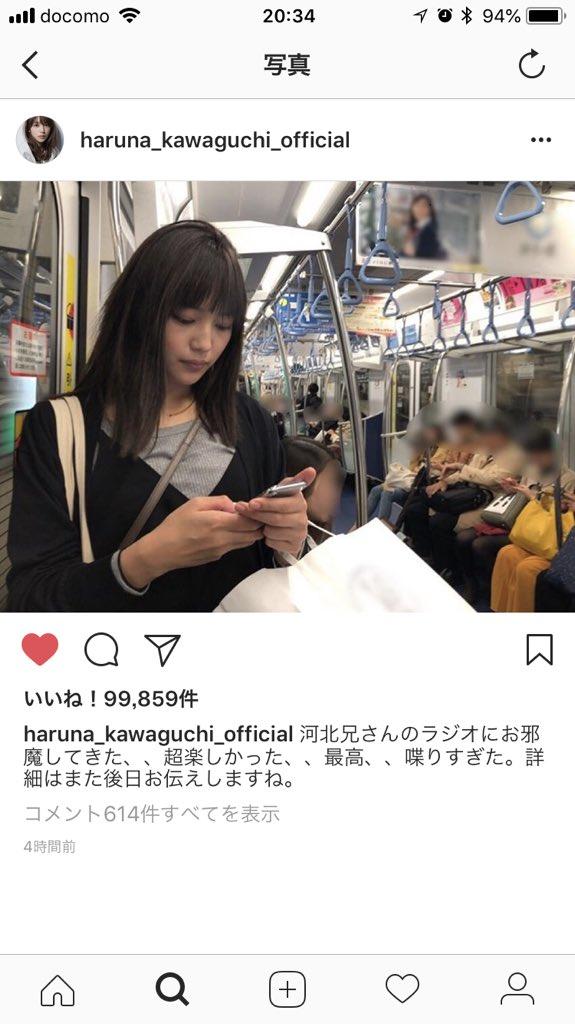 川口春奈、変装ゼロの電車移動ショットwwwwwwwww