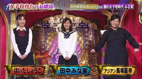 【人気女子アナ】田中みな実、「32歳のセーラー服」問題。