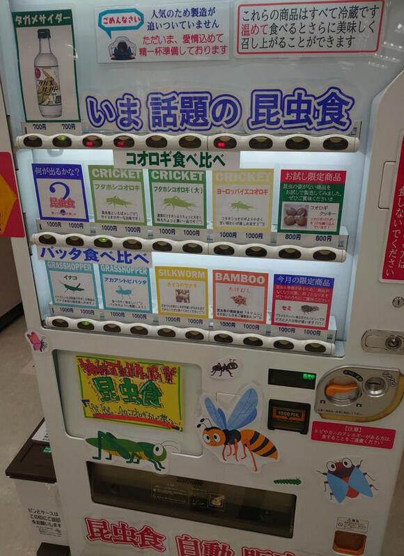 【画像】ヤベー自販機見つけたwwwwwwwwwwwwwwwwwwwwwwwwwwwwww