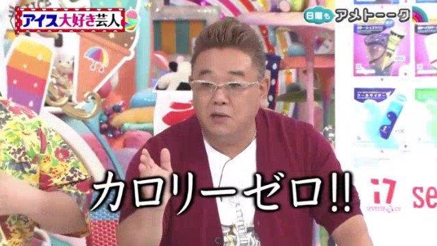 【朗報】サンド伊達「カツカレーはカロリーがぶつかり合うから、カロリーゼロ!」