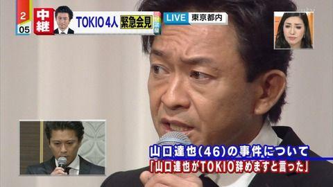 TOKIO山口達也さん、ジャニーズ公式サイトから写真削除