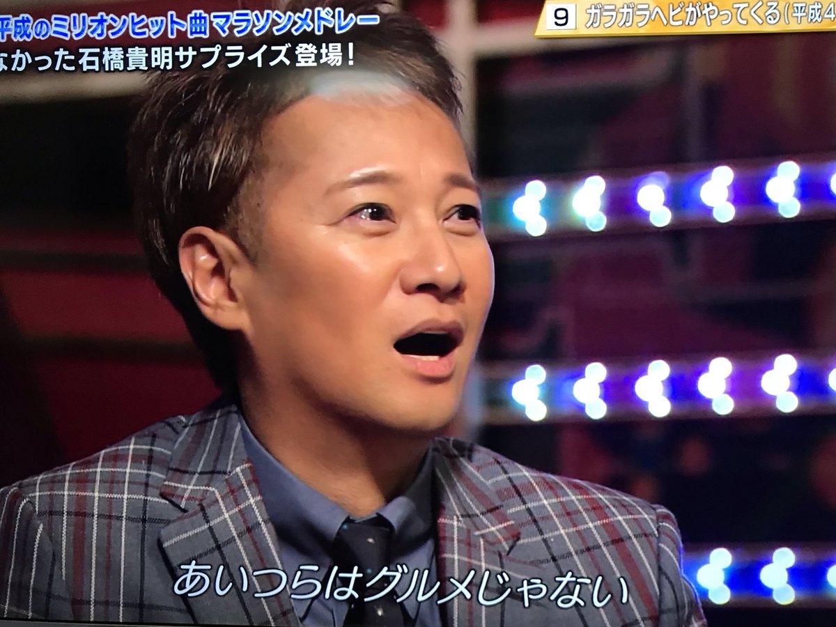 【UTAGE】石橋貴明&中居正広、『うたばん』コンビ復活にSNS歓喜「泣けちゃう」