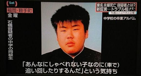 【悲報】東名高速あおり運転の石橋容疑者、陰キャだったwwwwwwwwwwwwwww (画像あり)