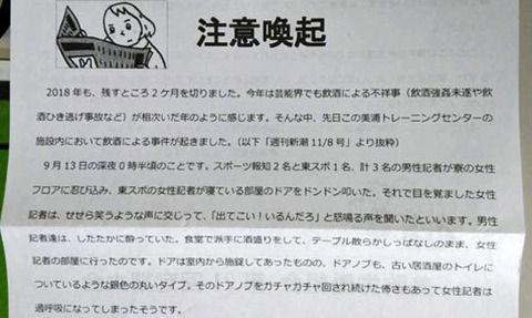 テレビ出演記者らによる「泥酔女性襲撃」騒動 美浦トレセン組合が厳しく批判!