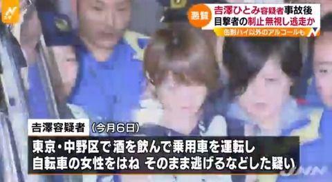吉澤ひとみ容疑者事故後、目撃者がバイクで追いつき『戻れよ、お前』と促すも無視して逃走