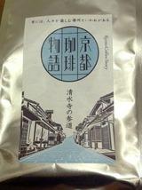 京都珈琲物語