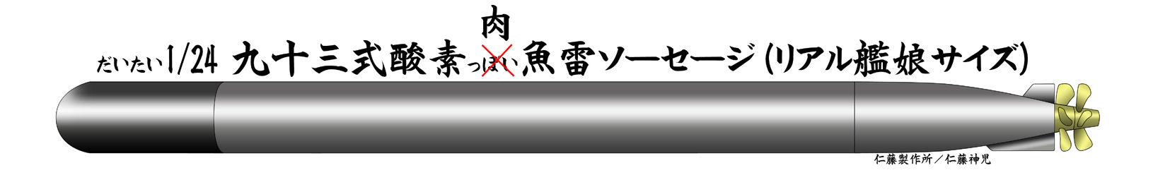 93式魚雷っぽい3